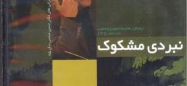 دانلود سخنرانی دکتر حسن عباسی با موضوع ایران ۱۴۱۴