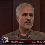 دکتر حسن عباسی / نقد و تحلیل فیلم سینمایی ملک سلیمان