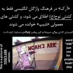 کلیپ ؛ توهین به شیخ الانبیا حضرت نوح(ع) در انیمیشن یوگی