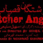 دانلود فیلم فرشتگان قصاب با لینک مستقیم