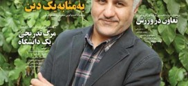 متن کامل مصاحبه مجله پنجره با استاد عباسی