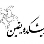 تعليق ده ساله ي برنامه ي هسته اي ايران