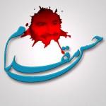دکتر حسن عباسی از شهید تهرانی مقدّم می گوید