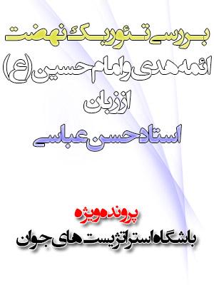 sonnat hassaneh