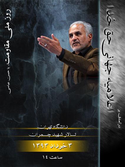 3 خرداد 93 ؛ روز ملی مقاومت با استاد حسن عباسی
