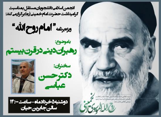 سخنرانی استاد حسن عباسی با موضوع بررسی نقش رهبران دینی قرن ۲۰