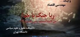 دانلود سخنرانی استاد عباسی در ۳ خرداد ۹۰ با موضوع ربا؛ جنگ با خدا