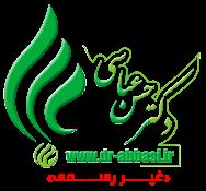 دانلود مجموعه کاملی از 176 سخنرانی از دکتر حسن عباسی