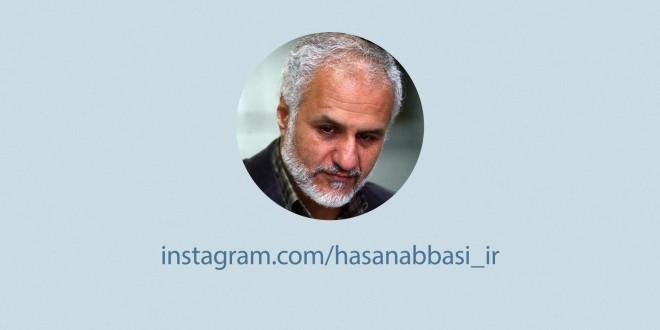 صفحهی رسمیاستاد حسن عباسی در اینستاگرام