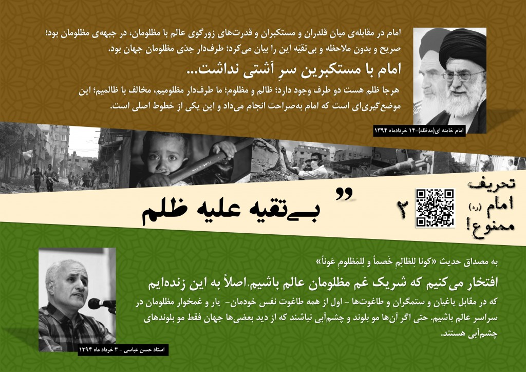 بی تقیه علیه ظلم