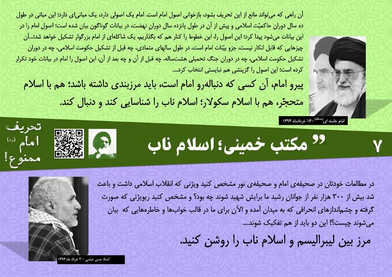 مکتب خمینی؛ اسلام ناب