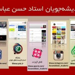 طرحهای گرافیکی «تحریف امام ممنوع!»