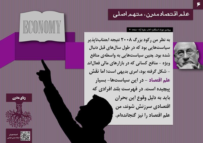 علم اقتصاد مدرن، متهم اصلی