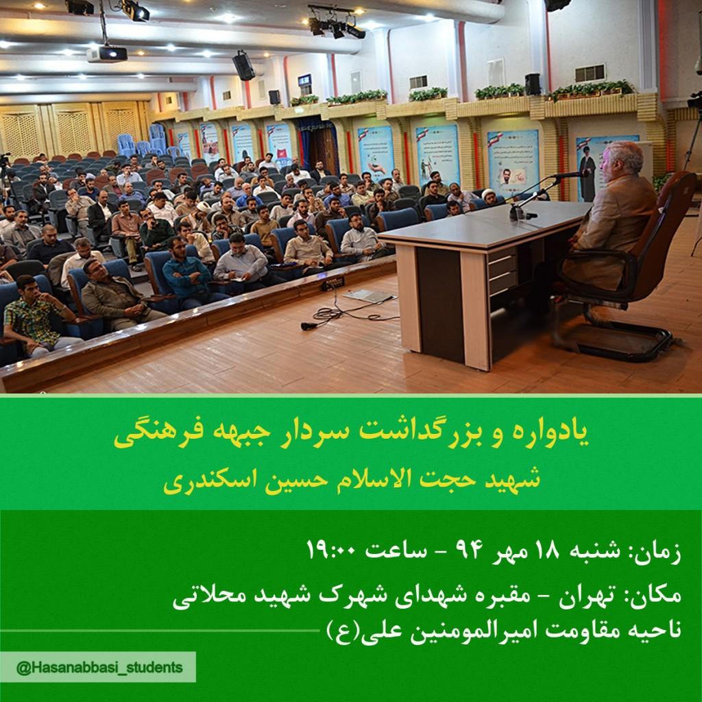 یادواره سردار جبهه فرهنگی شهید حجت الاسلام حسین اسکندری