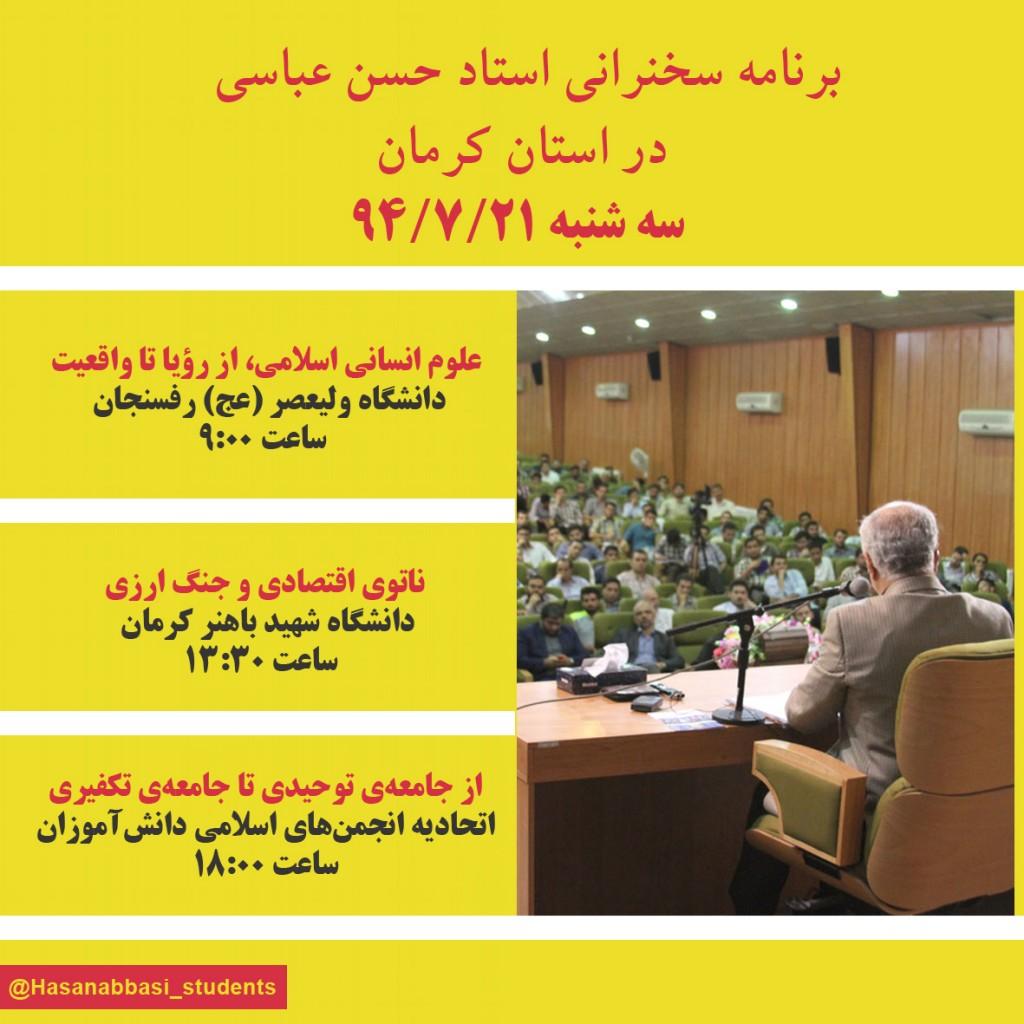 سخنرانی استاد حسن عباسی در استان کرمان