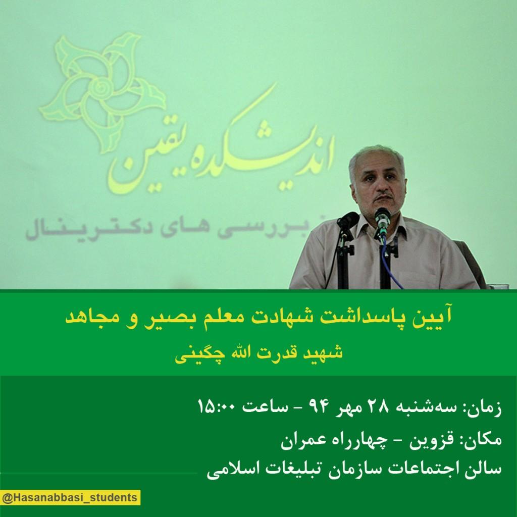 سخنرانی استاد حسن عباسی در استان قزوین