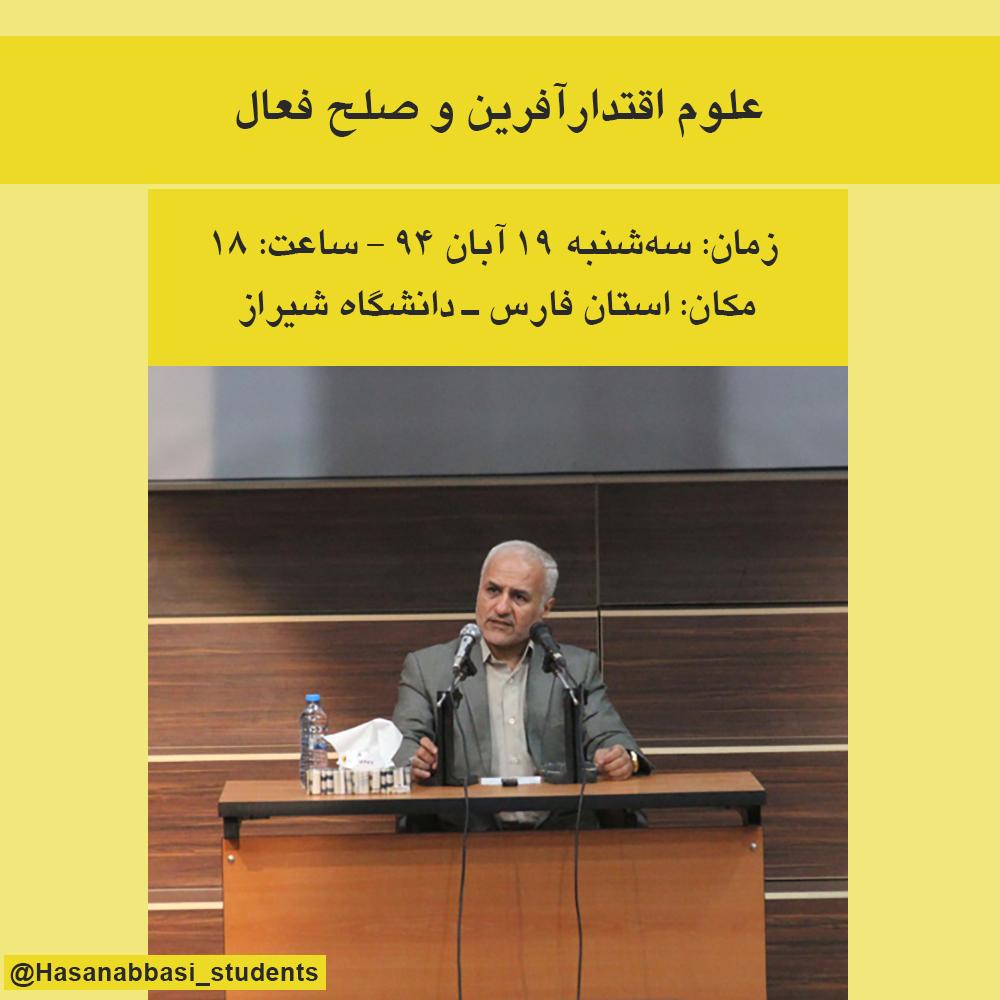 سخنرانی استاد حسن عباسی در دانشگاه شیراز