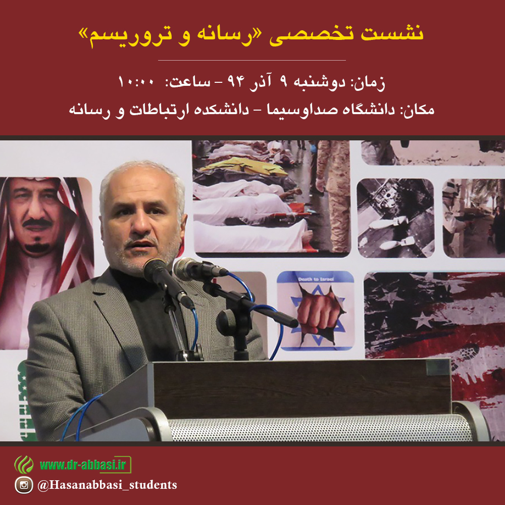 سخنرانی استاد حسن عباسی در دانشگاه صداوسیما