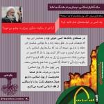 بانکداری اسلامی، پیشرو در جنگ با خدا