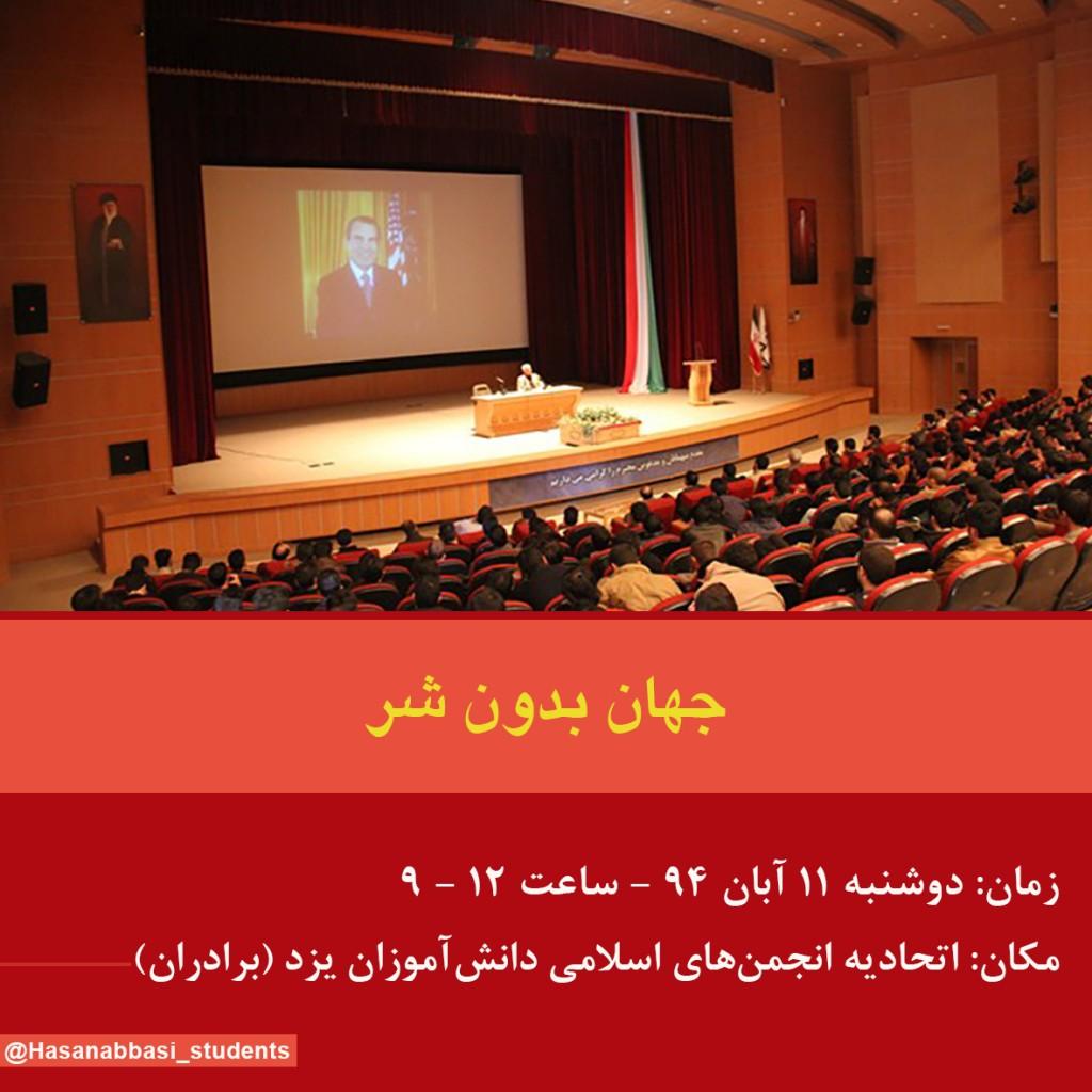 سخنرانی استاد حسن عباسی در اتحادیه انجمن های اسلامی دانش آموزی یزد