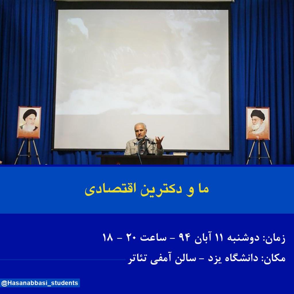 سخنرانی استاد حسن عباسی در دانشگاه یزد