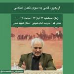 سخنرانی استاد حسن عباسی در قم