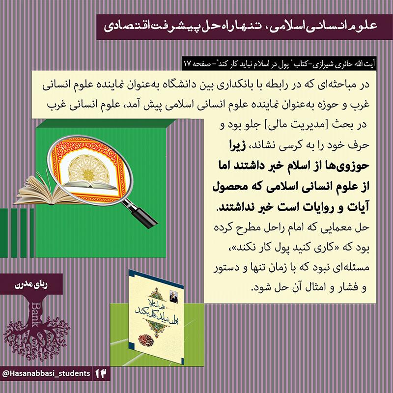 علوم انسانی اسلامی، تنها راه حل پیشرفت اقتصادی