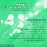 پیام انقلاب اسلامی