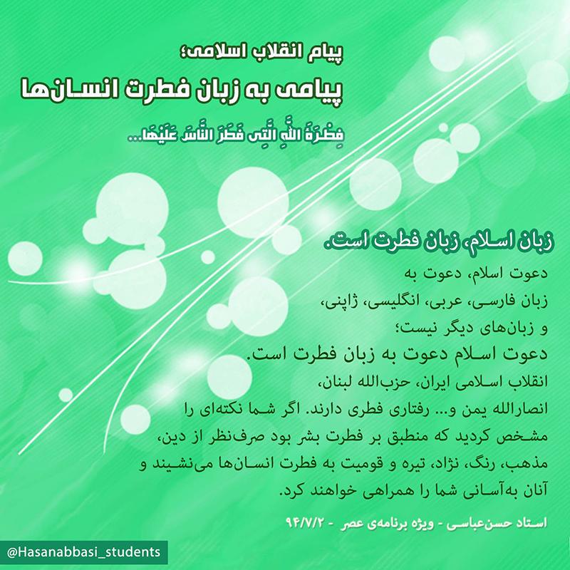 پیام انقلاب اسلامی؛ پیامی به زبان فطرت انسانها