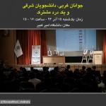 سخنرانی استاد حسن عباسی در دانشگاه امیرکبیر