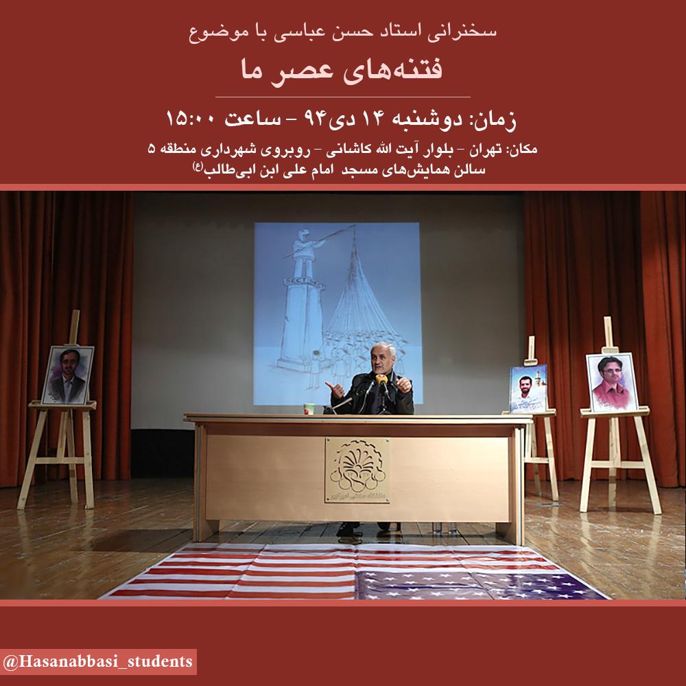 سخنرانی استاد حسن عباسی در تهران