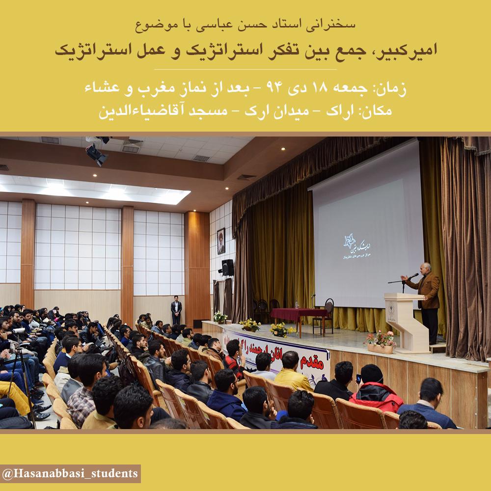 13941016 ۱۸ دی ۹۴؛ سخنرانی استاد حسن عباسی در اراک