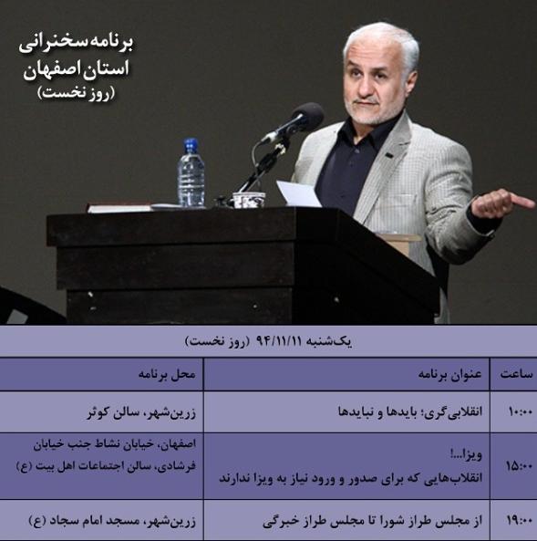 سخنرانی استاد حسن عباسی در اصفهان (روز نخست)