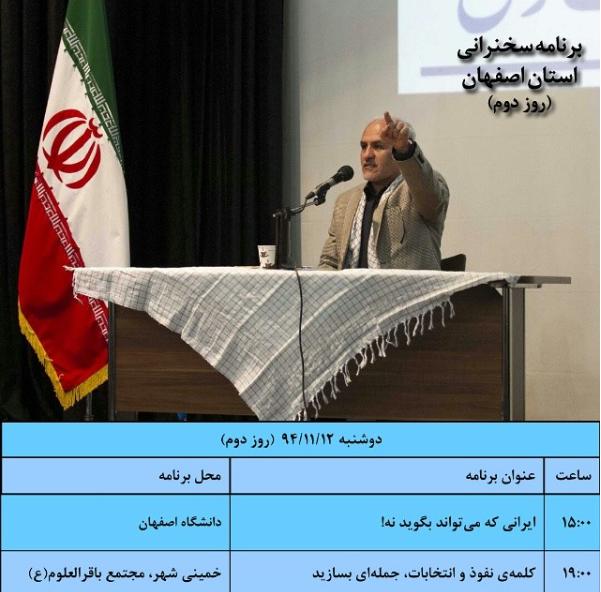 سخنرانی استاد حسن عباسی در اصفهان (روز دوم)