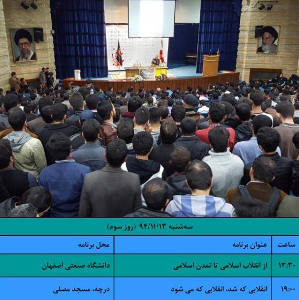 سخنرانی استاد حسن عباسی در اصفهان (روز سوم)