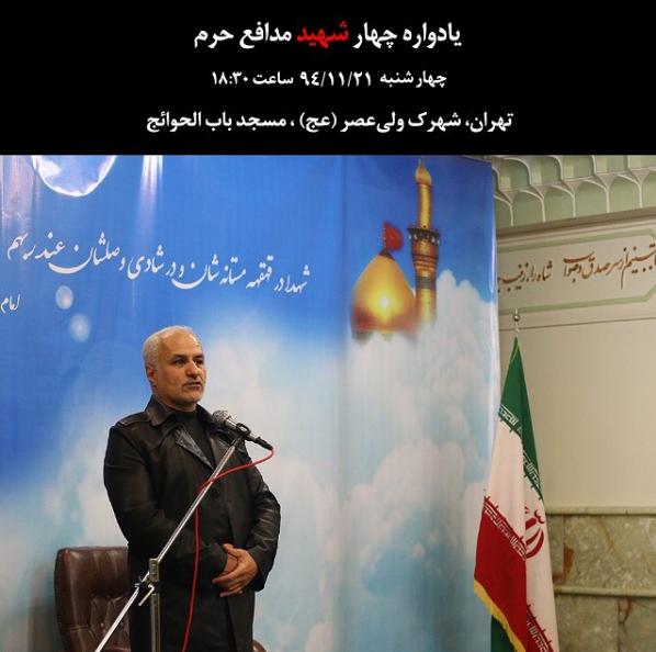 13941121 ۲۱ بهمن ۹۴؛ سخنرانی استاد حسن عباسی در یادواره شهدای مدافع حرم