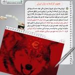 هجوم گرگها به بازار ایران