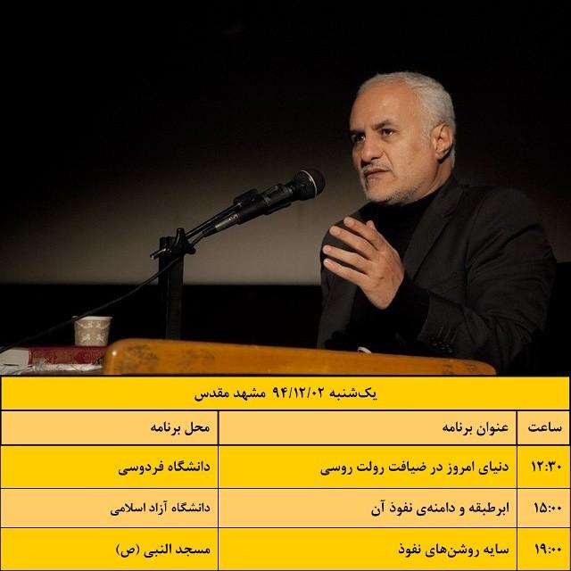 سخنرانی استاد حسن عباسی در مشهد