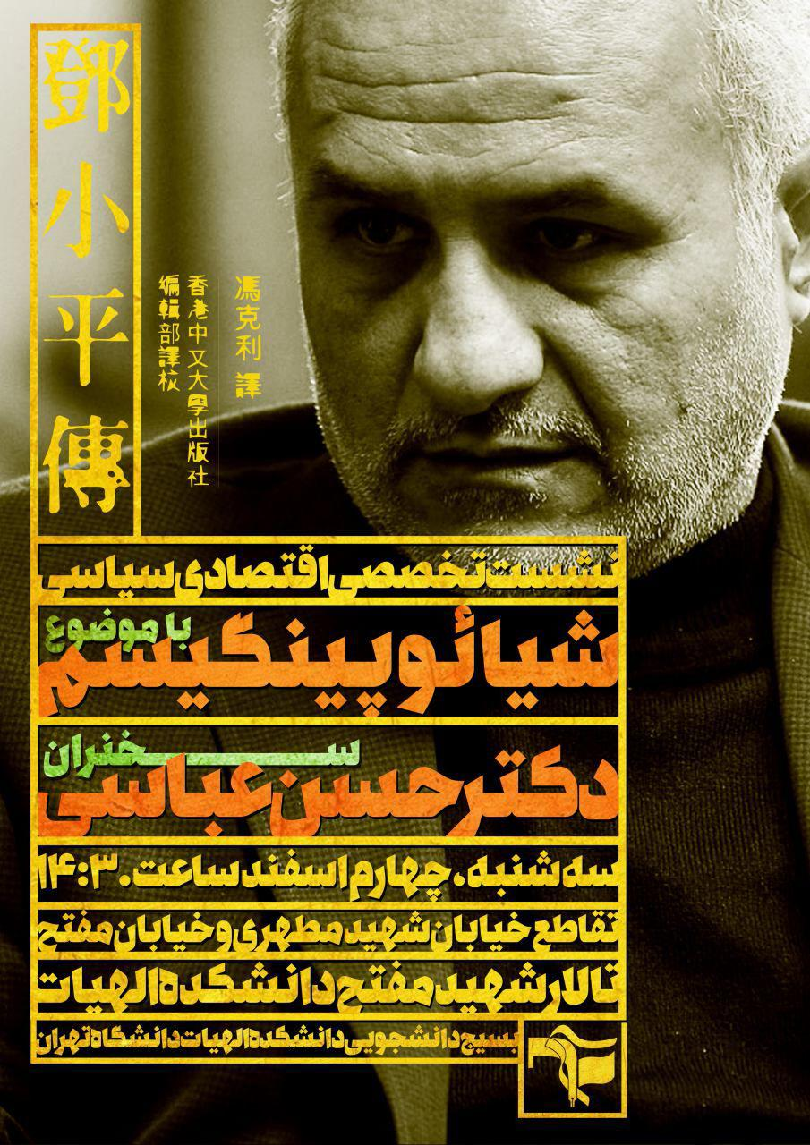 University tehran ۴ اسفند ۹۴؛ سخنرانی استاد حسن عباسی در دانشگاه تهران