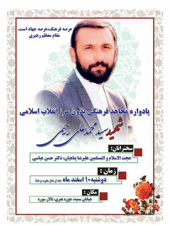 YadvareShahid 94 ۱۰ اسفند ۱۳۹۴؛ سخنرانی استاد حسن عباسی در حوزه هنری