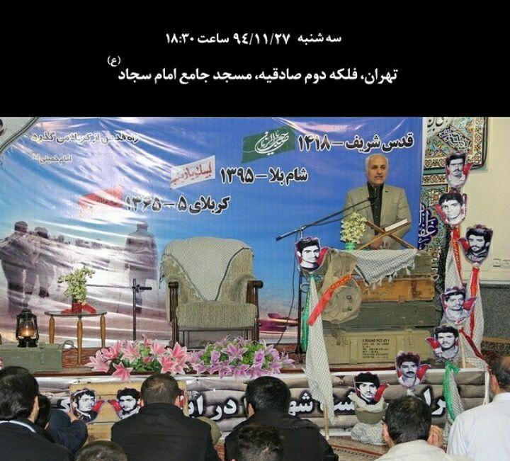 photo356615309751331311 ۲۷ بهمن ۹۴؛ سخنرانی استاد حسن عباسی در تهران