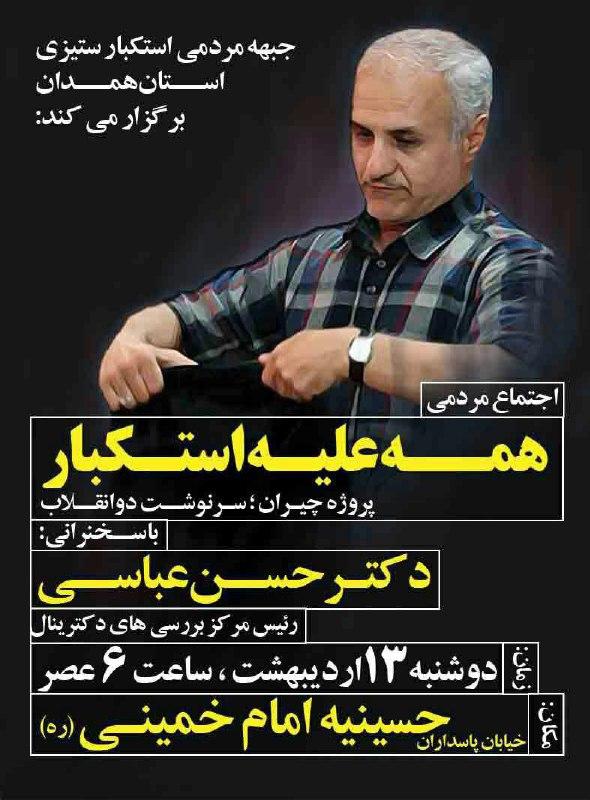 استاد حسن عباسی در همدان