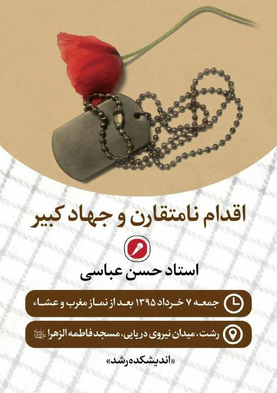 13950307 ۷ خرداد ۹۵؛ سخنرانی استاد حسن عباسی در رشت