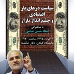 سخنرانی استاد حسن عباسی در گیلان