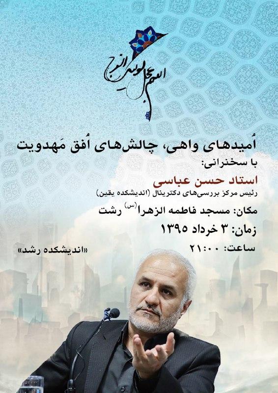 سخنرانی استاد حسن عباسی در رشت