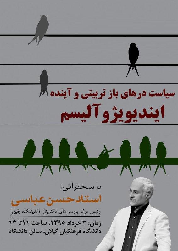 tarbiatayandeh ۳ خرداد ۹۵؛ لغو سخنرانی استاد حسن عباسی در دانشگاه فرهنگیان گیلان