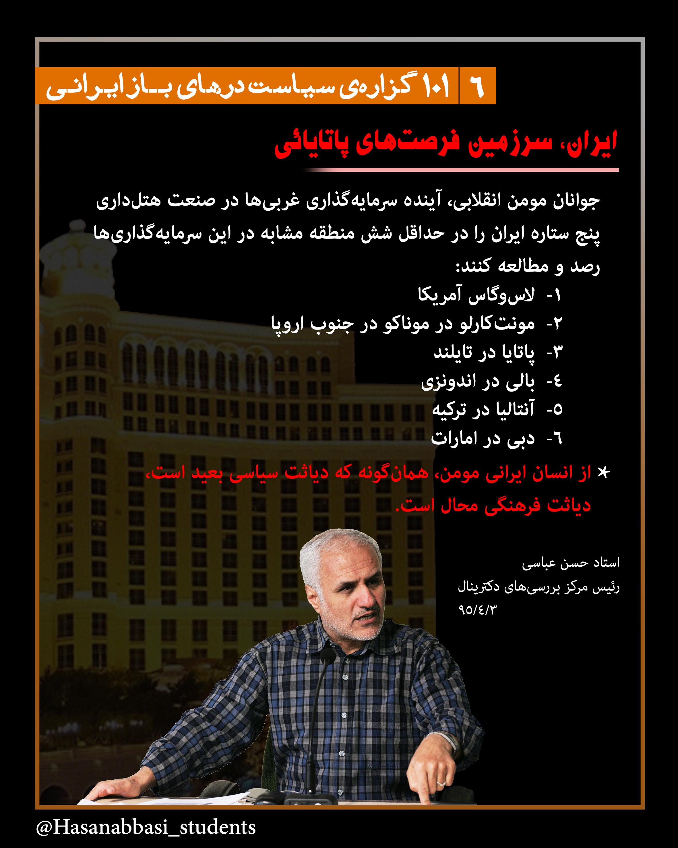 101 گزارهی سیاست درهای باز ایرانی - ایران، سرزمین فرصتهای پاتایائی