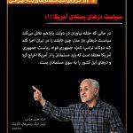 101 گزارهی سیاست درهای باز ایرانی