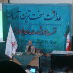 سخنرانی استاد حسن عباسی با موضوع ایرانپراجکت