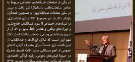 شفاف سازی استاد حسن عباسی پیرامون فیلم تقطیع شده در نامه سرگشاده به فرمانده ارتش